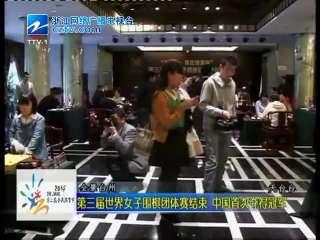 【台州市】第三届世界女子围棋团体赛结束 中国首次夺冠