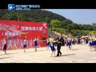 """【安吉县】""""珍硒杯""""首届排舞电视大赛"""