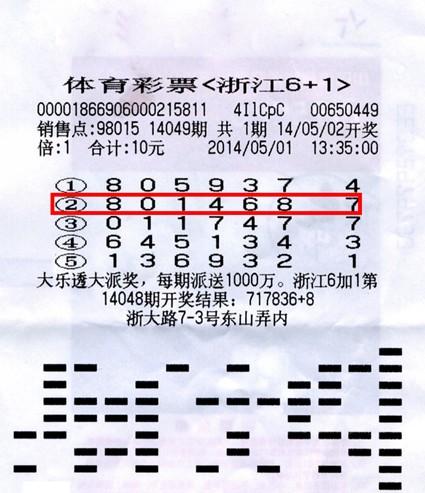 【杭州市】彩民机选中得500万元 旅游归来火速领奖