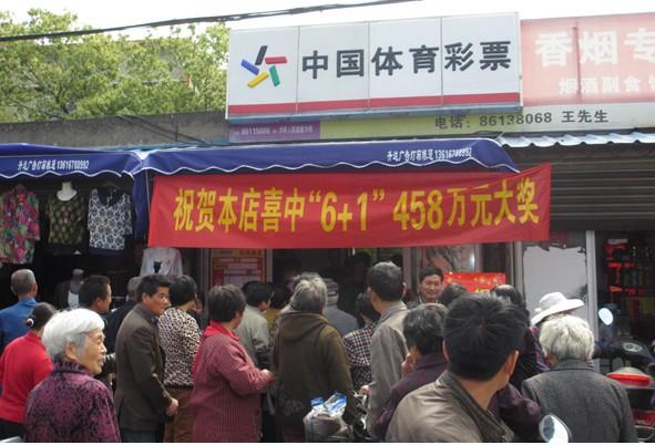 """【宁波市】疑似买菜后机选""""6+1"""" 宁波彩民中458万"""