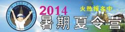 2014泰国文化之旅夏令营
