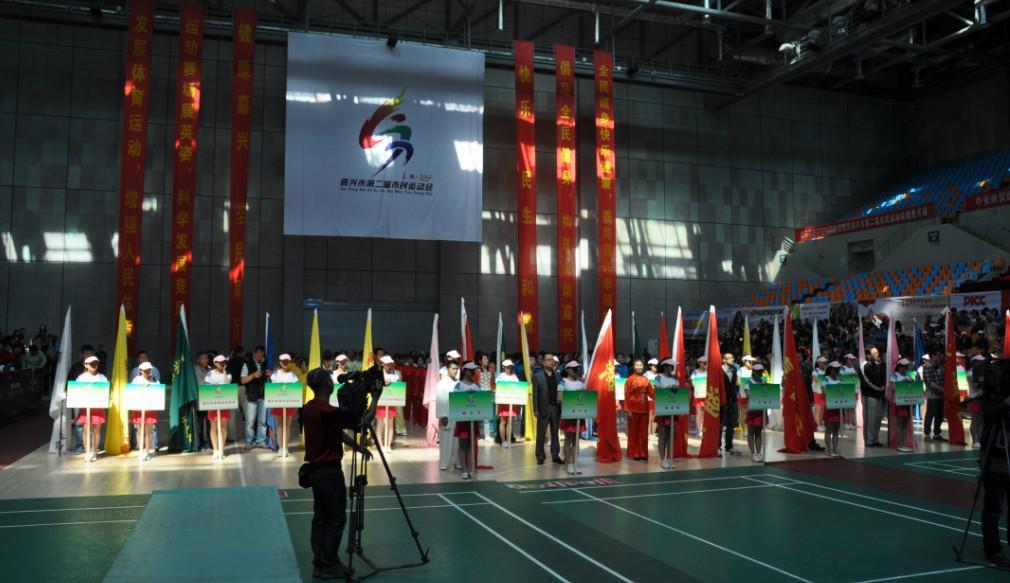 【嘉兴市】第二届市民运动会开幕式