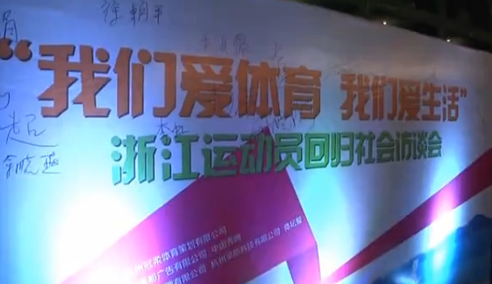 【杭州市】退役运动员访谈会