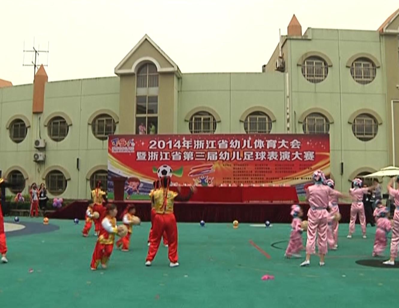 【象山县】幼儿足球表演大赛开赛