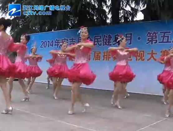 【安吉县】第五届乡村体育节