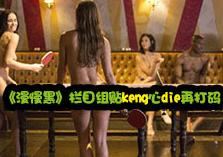 【漫慢黑】惊呆!伦敦举办裸乒赛