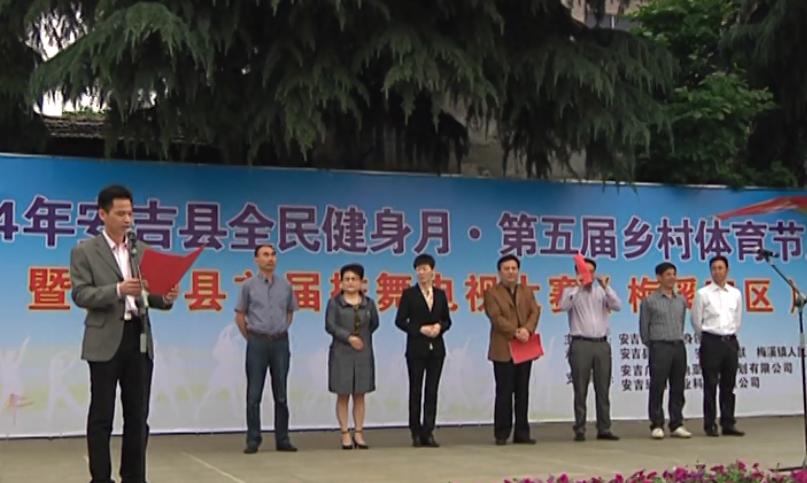 【安吉县】举行全民健身月·乡村体育节启动仪式