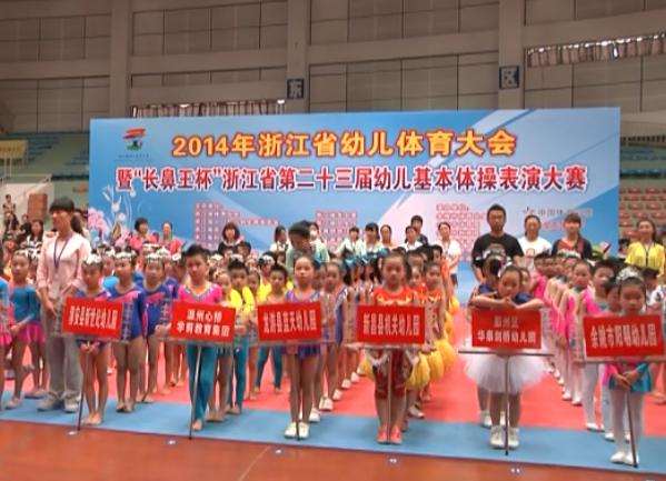【群体】浙江省幼儿基本体操表演大赛在余姚举行