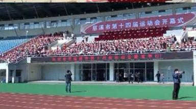 【慈溪市】举行第十四届运动会开幕式