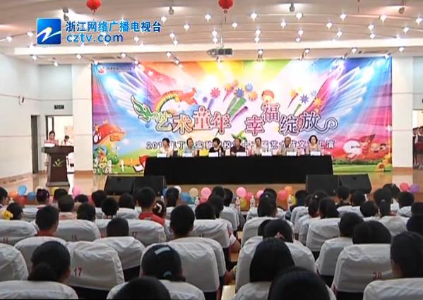 """杭师大附属丁兰实验学校庆""""六一""""文艺汇演"""