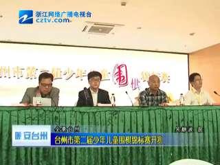 【台州市】第二届少年儿童围棋锦标赛开赛