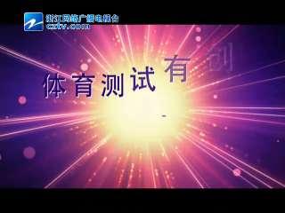 【龙湾区】首届健身达人积分赛