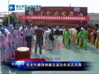 【安吉县】老年健身创新项目展示活动在我县举行