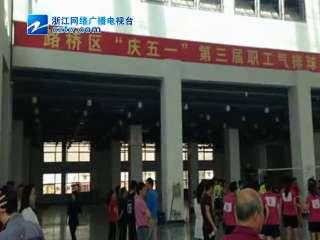 """【台州市】路桥区""""庆五一""""第三届职工气排球比赛"""