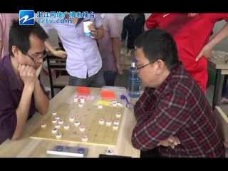 【温岭市】温岭市创建全国象棋之乡全市教育系统教职工象棋比赛