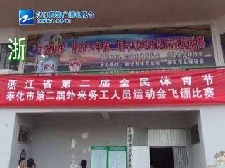 【奉化市】第二届外来务工人员运动会