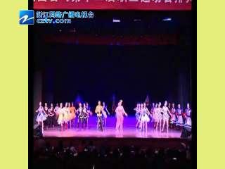 【衢州市】巨化集团职工运动会排舞项目比赛