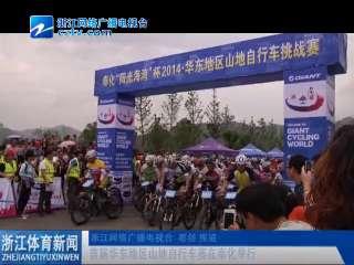【奉化县】首届华东地区山地自行车赛在奉化举行