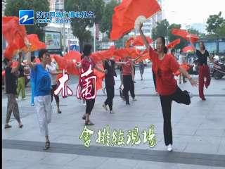 【海宁市】木兰拳协会木兰扇表演