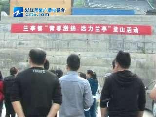 【柯桥区】兰亭镇举办登山活动