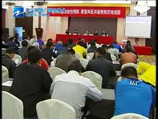 【台州市】举行运动创伤预防、康复和反兴奋剂知识培训班