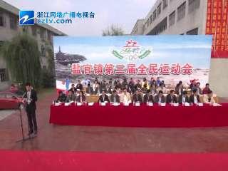 【海宁市】海宁市盐官镇第三届全民运动会开幕式