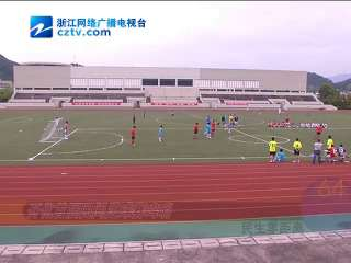 【开化县】开化首届民间足球赛鸣哨