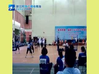 【衢州市】第一届职工运动会气排球比赛
