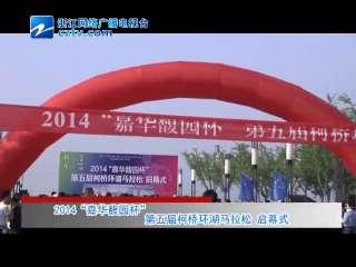 【柯桥区】民间第五届柯桥环湖马拉松活动