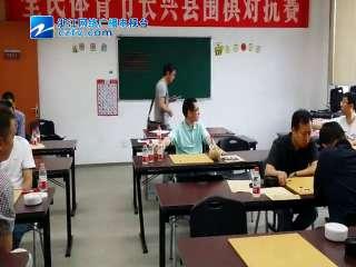 【长兴县】全民体育节暨围棋邀请赛
