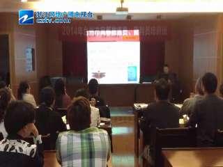 【台州市】风筝教练员、裁判员培训班
