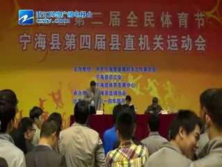 【宁海县】举办第四届县直机关运动会