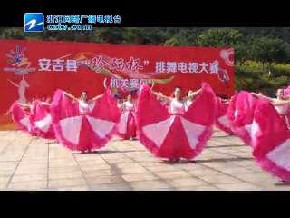 """【安吉县】""""珍硒杯""""排舞电视大赛分区赛圆满收官"""