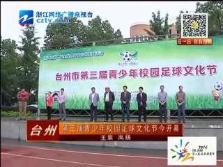【台州市】第三届青少年校园足球文化节开幕