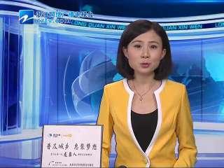 【龙泉市】八都镇新村举行首届老年人运动会