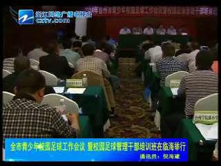 【台州市】全市青少年校园足球工作会议