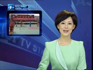 【安吉县】安吉精彩体育点亮老年生活