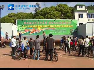【嵊泗县】职工自行车游骑活动