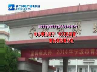 【宁波市】青少年航空模型锦标赛开赛