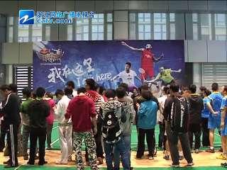 """【岱山县】舟山市全民体育节""""羽林争霸""""2014红牛城市羽毛球赛"""
