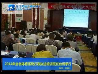 【台州市】全省体育系统行政执法培训班举行
