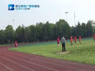 【德清县】中小学足球比赛德清中小学足球比赛
