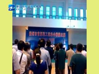 【衢州市】首届职工运动会桥牌比赛
