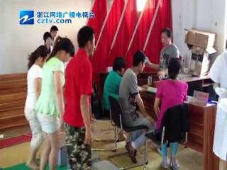 【仙居县】全国第四次国民体质监测活动
