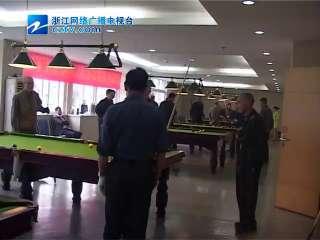 【温岭市】第四届老年人运动会台球、门球、象棋比赛