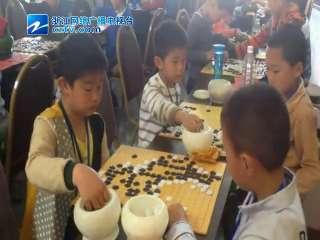 【仙居县】围棋比赛