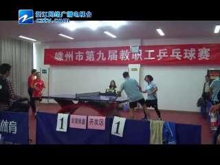 【嵊州市】嵊州市举行第九届教职工乒乓球比赛
