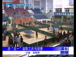 【景宁县】庆五一职工乒乓球赛