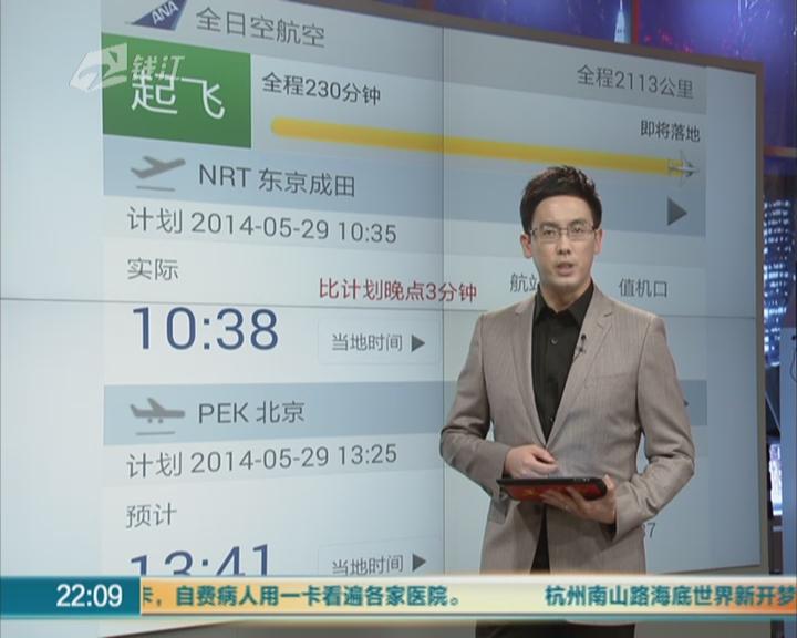 杭州市政府原副秘书长王光荣接受组织调查_新