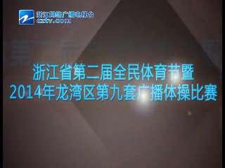 【龙湾区】首届广播操比赛宣传报道定
